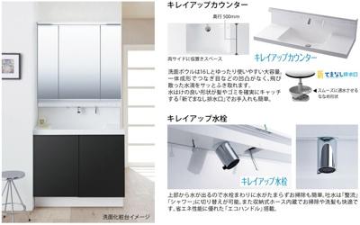 【独立洗面台】浜北区横須賀2期 新築物件 HP