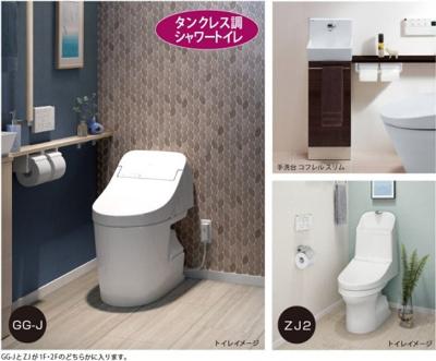 【トイレ】浜北区横須賀2期 新築物件 HP