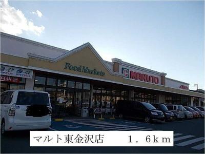 マルト東金沢店まで1600m