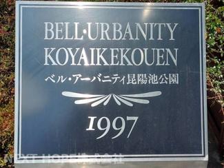 ≪ベル・アーバニティ昆陽池公園≫地上7階建 総戸数36戸 ご紹介のお部屋は2階部分です♪オートロック・宅配BOX完備のお洒落なマンションです!