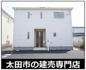 太田市新田花香塚町 1号棟の画像