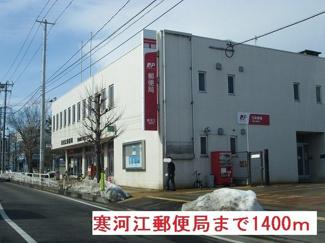 寒河江郵便局まで1400m