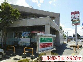 山形銀行まで920m