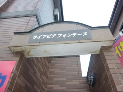 ライフピアフォンテーヌ★