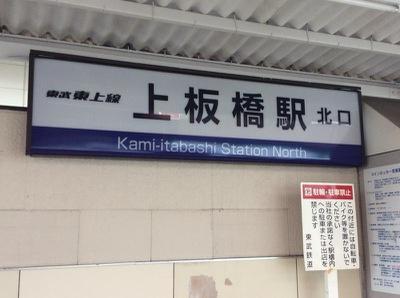 【周辺】セジョリ上板橋
