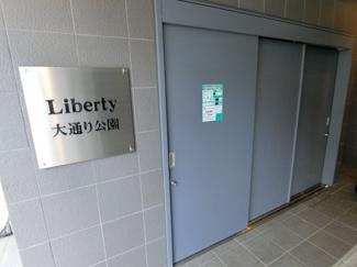 【その他共用部分】Liberty大通り公園
