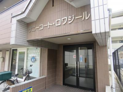 【エントランス】サニーコート・ロワジール