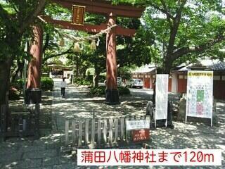 蒲田八幡神社まで120m