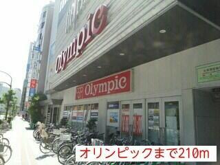オリンピックまで210m