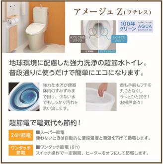 地球環境に配慮した協力洗浄の超節水トイレ。 超節電で、電気代も節約!