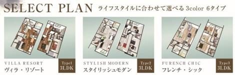 内装カラー 3タイプ♪ ※詳細はお問い合わせください。 「スタイリッシュモダン」「フレンチ・シック」「ヴィラ・リゾート」