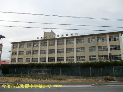 今治市立北郷中学校まで450m