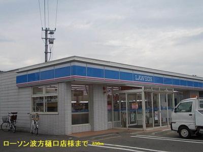 ローソン波方樋口店様まで850m