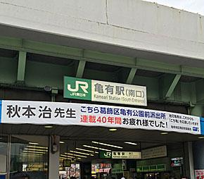 亀有駅です