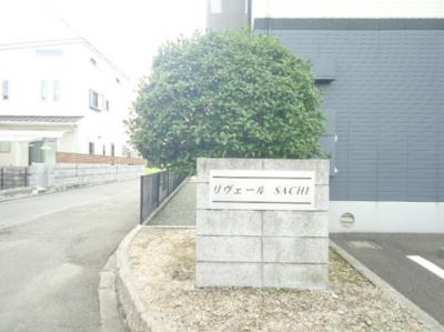 【周辺】リヴェールSACHI B棟