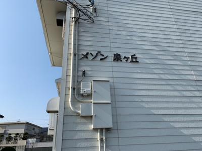 【その他】メゾン泉ヶ丘