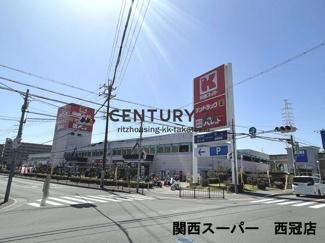 関西スーパー西冠店 約800M 徒歩10分