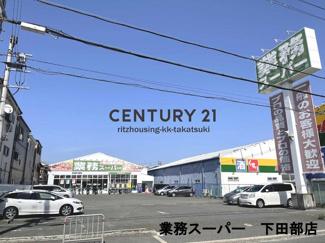 業務スーパー 下田部店 約1140M 歩15分