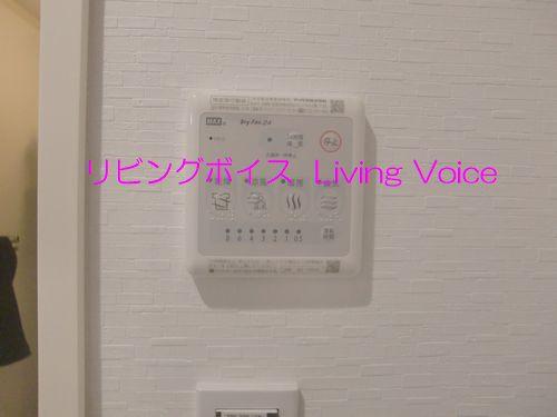 浴室乾燥機リモコン 平塚市天沼 ダイアパレスグランデージ平塚