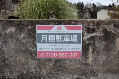 【周辺】パレットEZOE駐車場