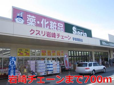 岩崎チェーンまで700m