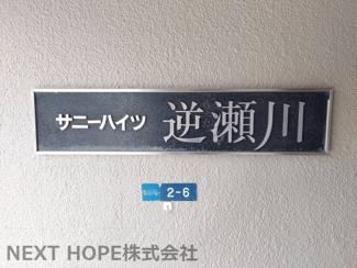 【サニーハイツ逆瀬川】地上8階建 総戸数37戸 ご紹介のお部屋は6階部分です♪は令和3年2月リフォーム完成です!