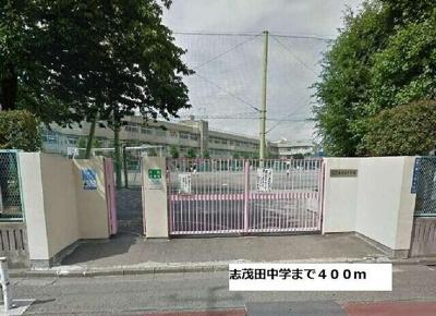 志茂田中学まで400m
