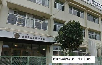 道塚少学まで200m