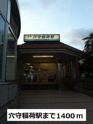 穴守稲荷駅まで1400m