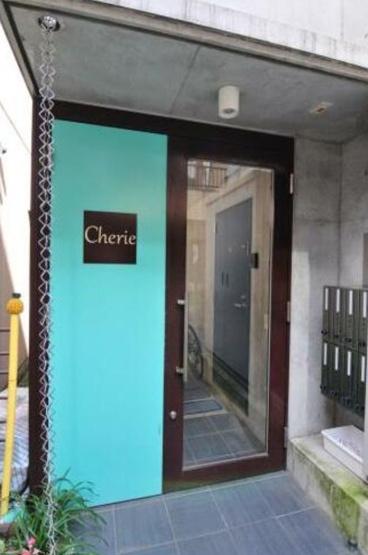 【エントランス】Cherie
