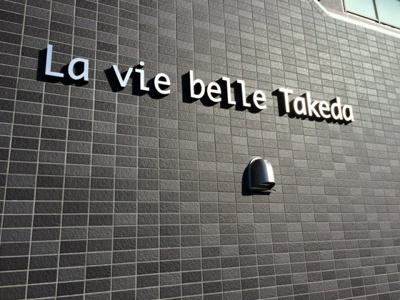 【外観パース】La vie belle Takeda