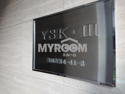 【その他】YSKⅢ