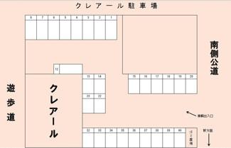【区画図】クレアール前駐車場