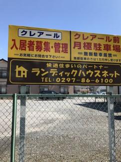 【その他共用部分】クレアール前駐車場
