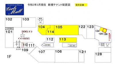 【区画図】クールス・モール