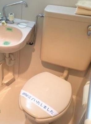 【トイレ】上田ハウス