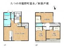 たつの市龍野町富永/新築戸建の画像