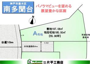 神戸市垂水区 南多聞台A号地の画像