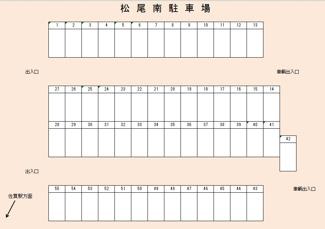 【区画図】松尾南駐車場