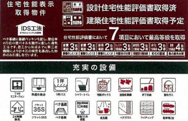 【設備】新築藤沢市善行5丁目 8期 8号棟