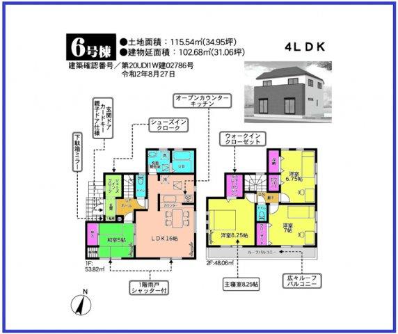 4LDKです。6号棟です。外部評価による住宅性能評価書付住宅で耐震等級など最上位等級取得で安心です