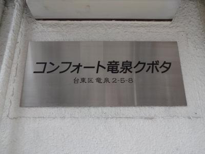 コンフォート竜泉 物件看板