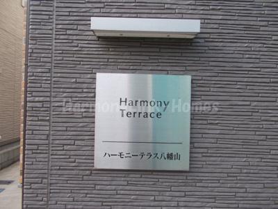 ハーモニーテラス八幡山のロゴ
