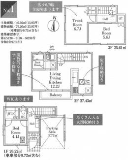 ミラスモシリーズ 新築分譲戸建 さいたま市中央区鈴谷6丁目 8期