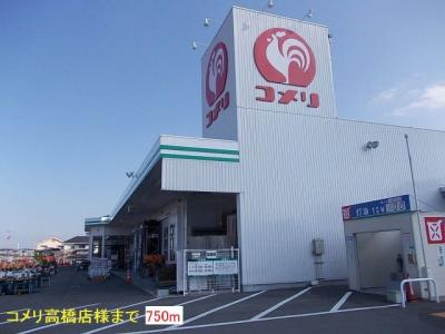 コメリ高橋店様まで750m