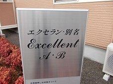 【その他】エクセラン別名 B
