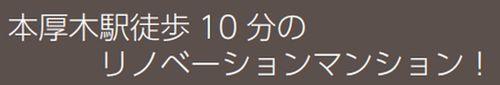 【仲介手数料0円】厚木市栄町 厚木栄町ハイツ 中古マンション