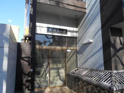 【エントランス】丸山コーポ