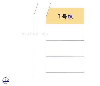 【区画図】新築《全4棟》新潟市西区五十嵐2の町第1 1号