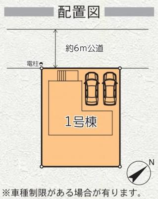 1号棟:区画図 三郷新築ナビで検索